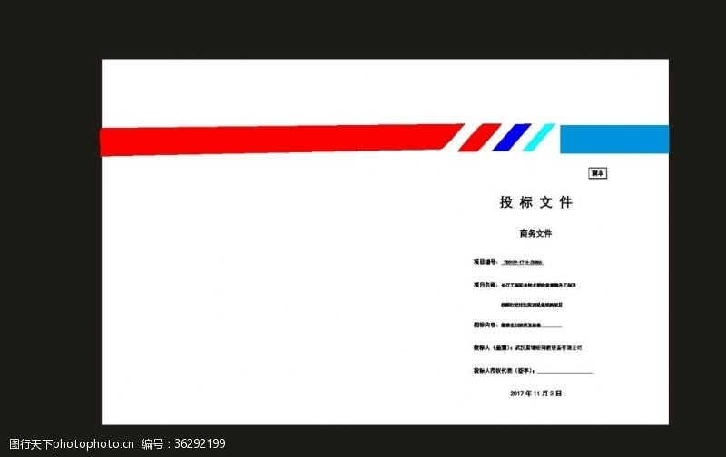 學校封面原創藍色標書文件制作