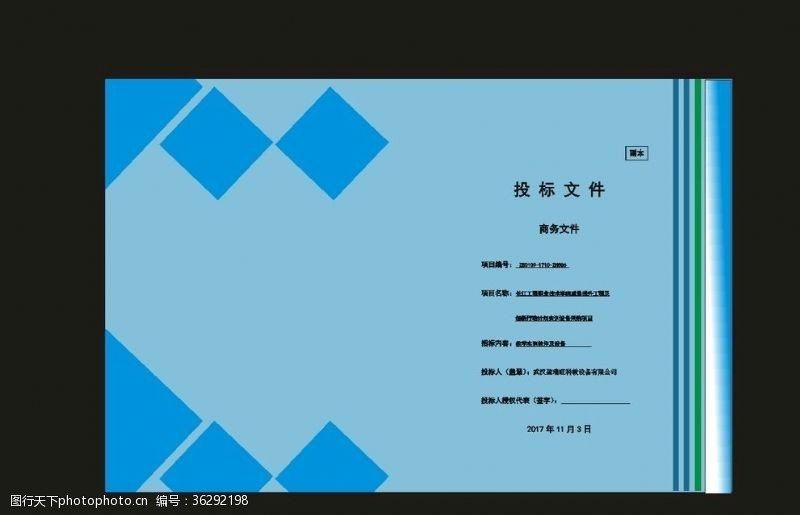 學校封面原創藍色封面綠色封面和期刊封面