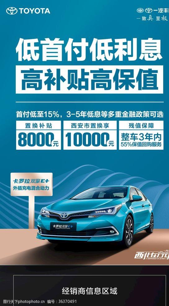 宣傳單頁汽車海報廣告