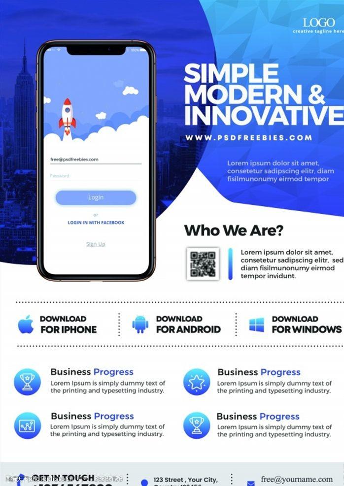 宣傳單頁手機移動業務推廣傳單