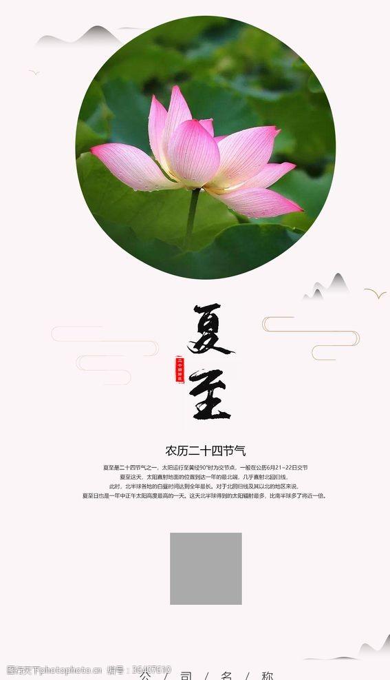 夏至海报中国风夏至