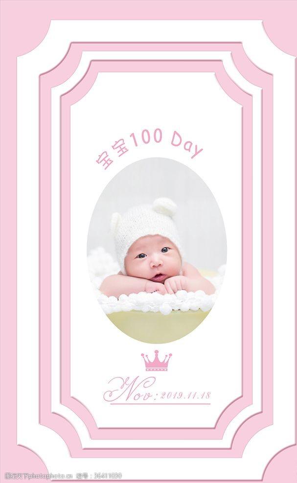 寶寶宴背景設計粉色寶寶宴