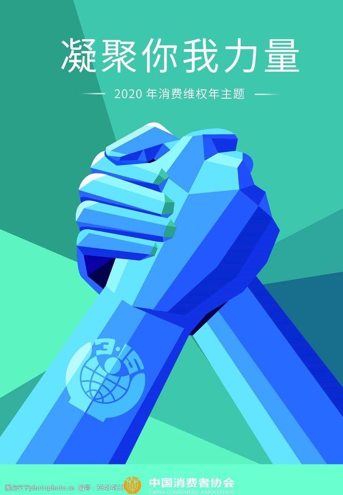 6月2020年消費維權年主題海報