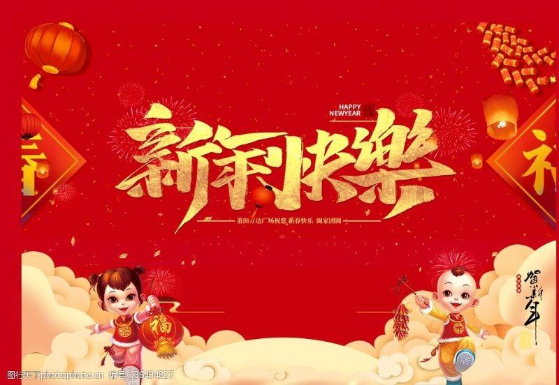 背景新年快樂海報