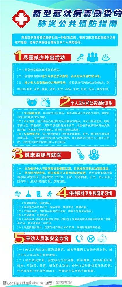 背景新型冠狀病毒肺炎預防