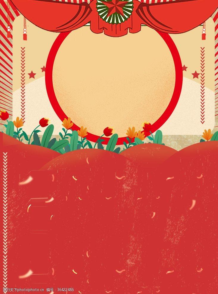 春節聯歡晚會中國風喜慶紅色背景