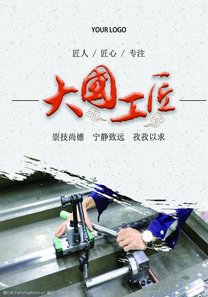 匠人精神大國工匠企業文化