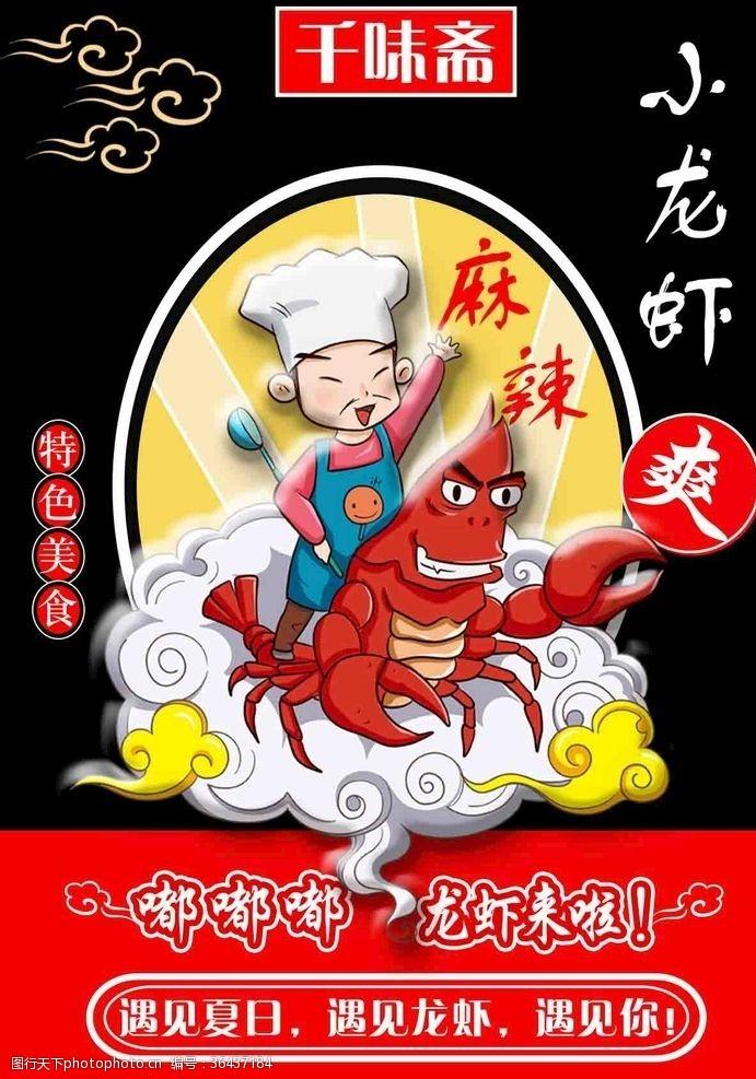菜單宣傳頁小龍蝦菜譜