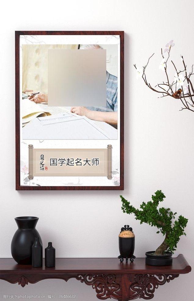 中國風封面中國風起名海報banner