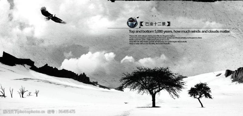 中國風封面中國風展板