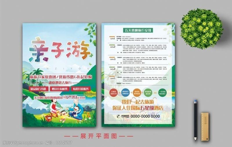 夏季旅游親子游宣傳單