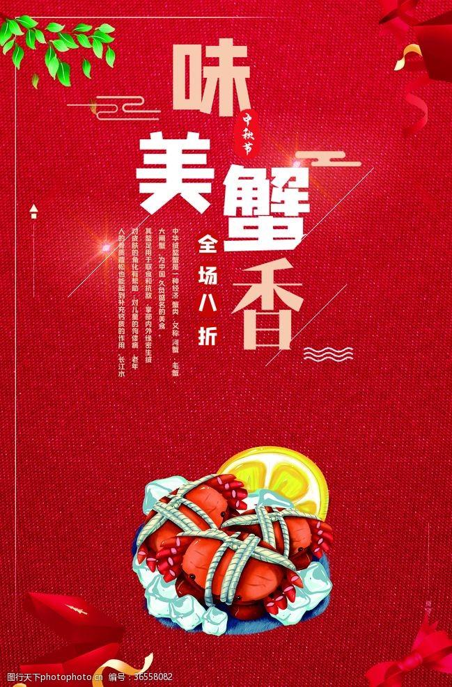 大閘蟹廣告蟹