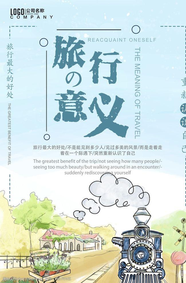 夏季旅游小清新旅游海報