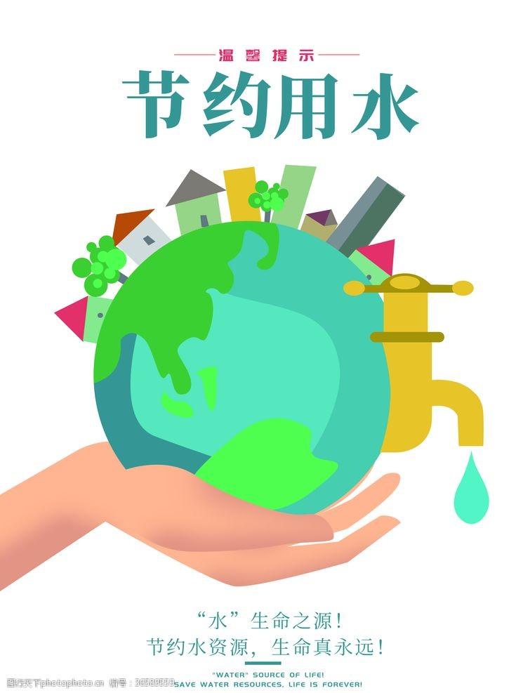 水資源節約用水
