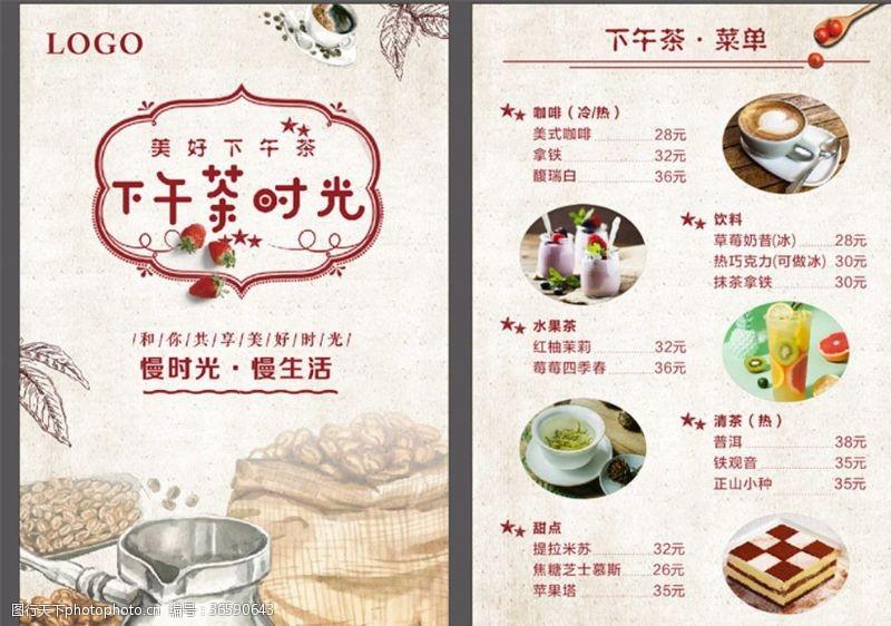 西餐甜品咖啡館菜單