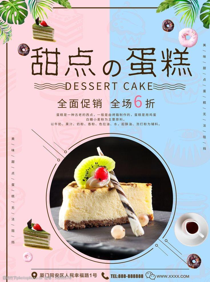 甜品店掛畫甜點蛋糕