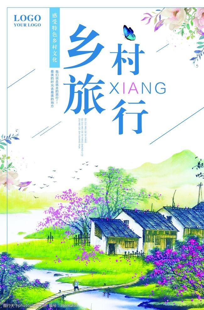 夏季旅游鄉村旅行海報