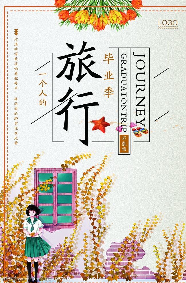 夏季旅游小清新旅行海報