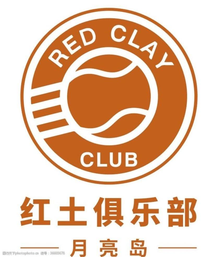 湖南長沙紅土網球俱樂部Logo
