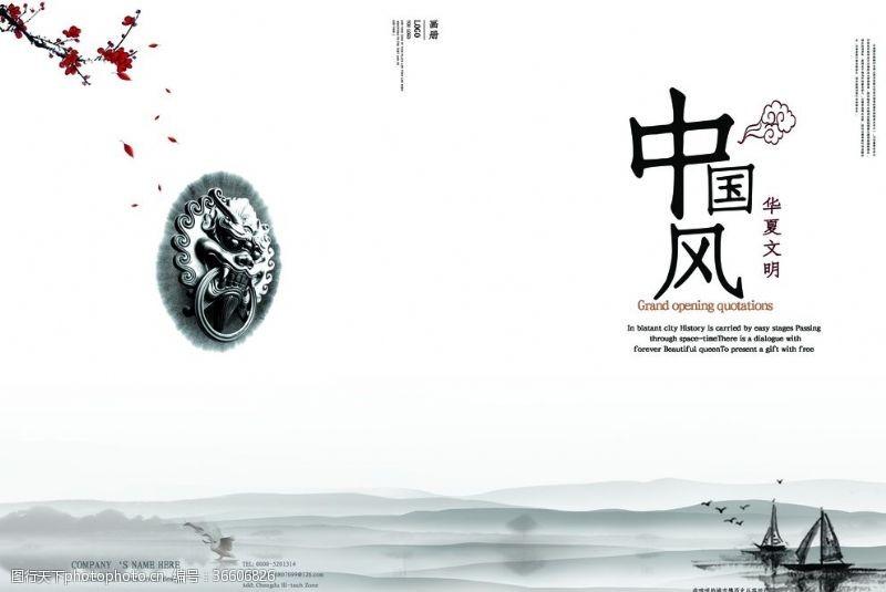 中國風封面水墨