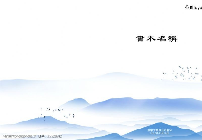 中國風封面書籍封面