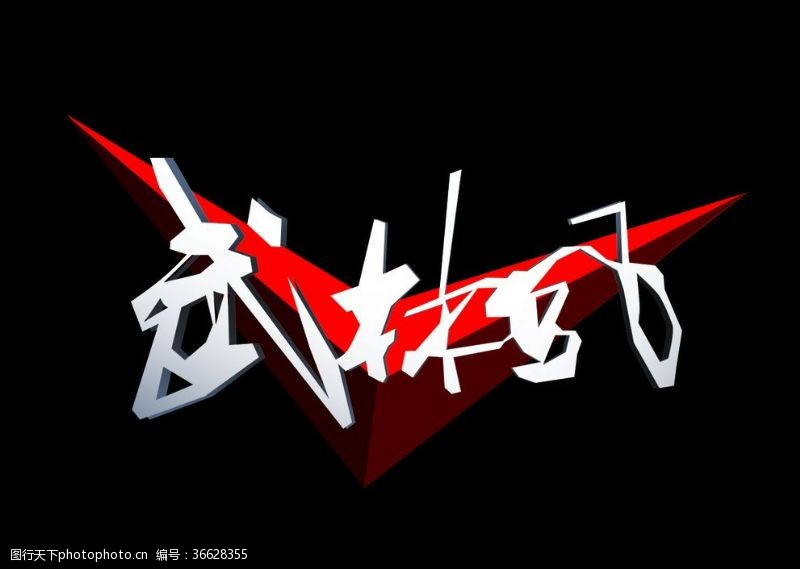 俱樂部武林風標志拳擊