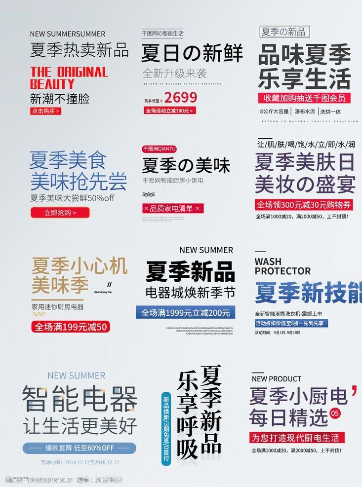300dpi春季夏季淘寶天貓文字排版