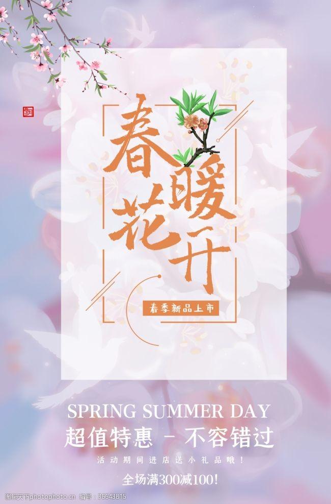 廣告設計春暖花開促銷海報
