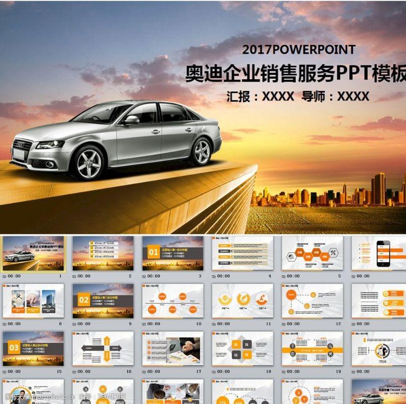俱樂部汽車行業PPT模板