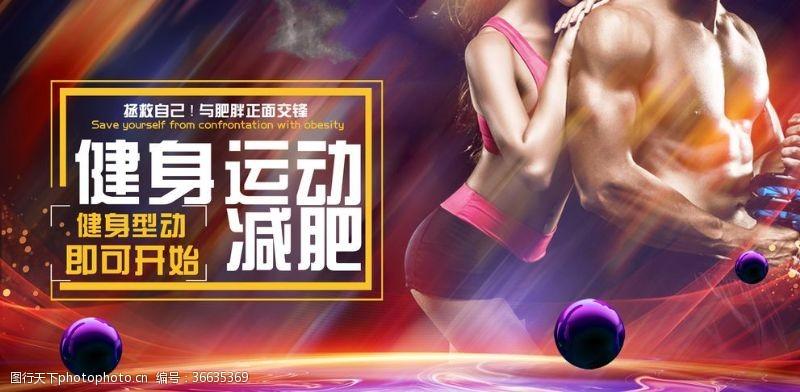 俱樂部運動健身