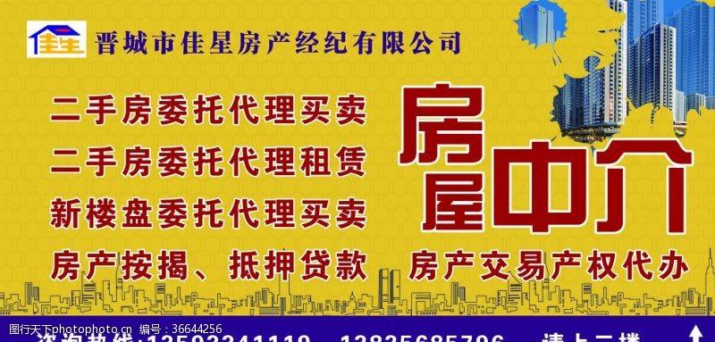 廣告設計房產廣告