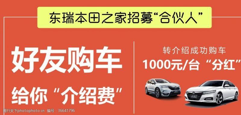 廣告設計購車