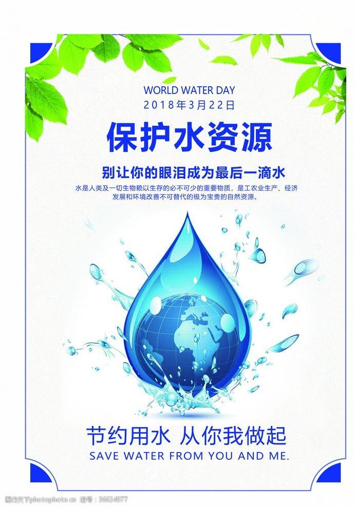 水資源節約用水公益海報