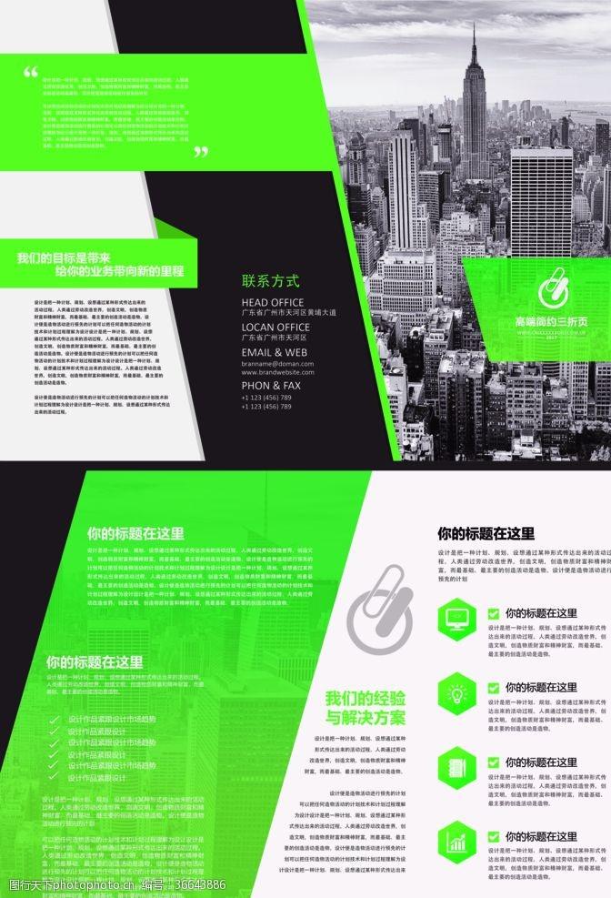 廣告設計企業三折頁手冊海報