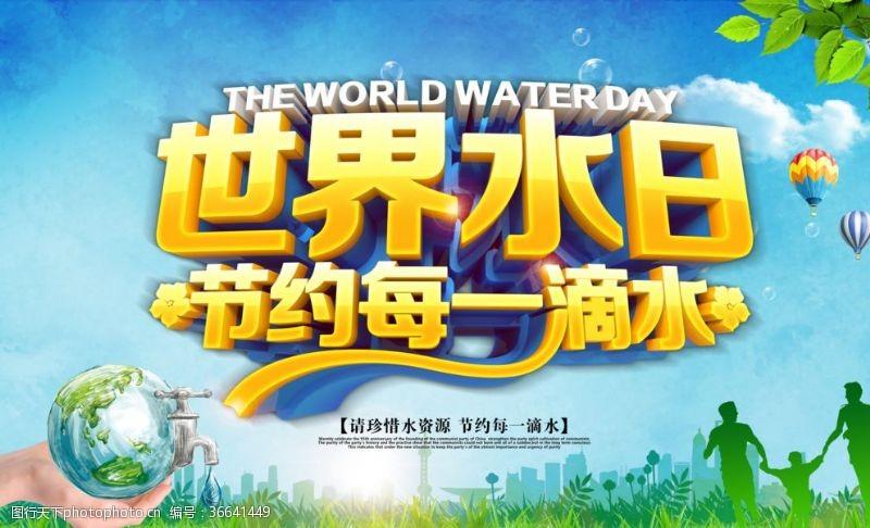 水資源世界水日