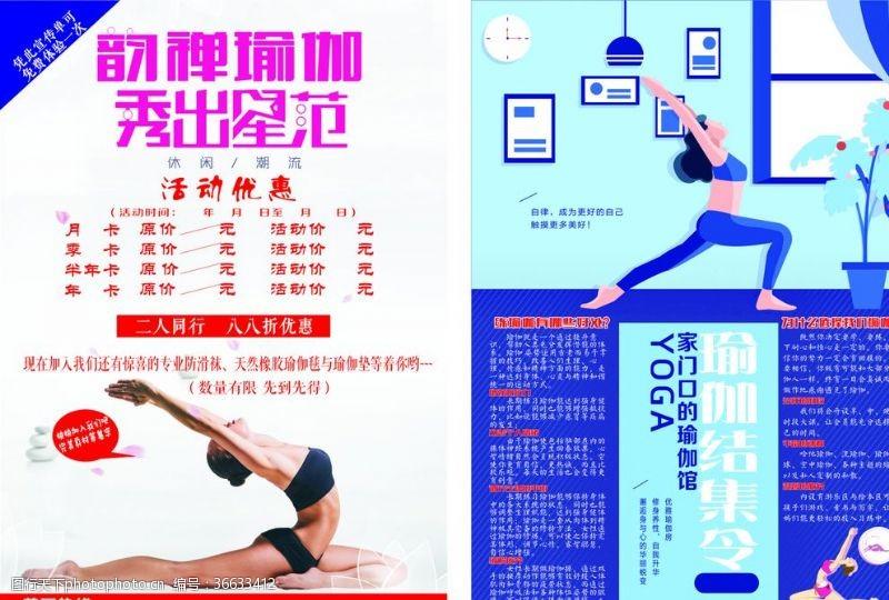 俱樂部瑜伽宣傳單