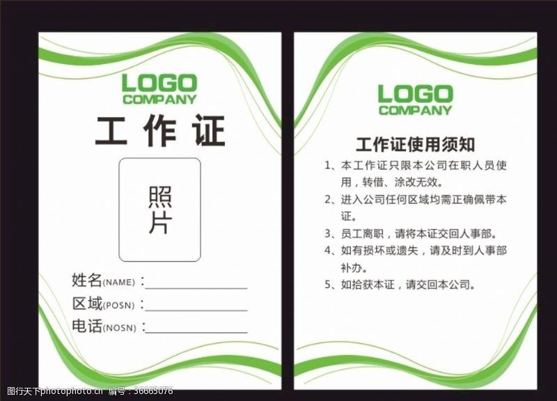 大方綠色工作證