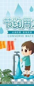 水資源圖片