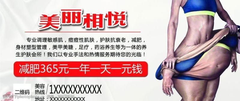 減肥戶外廣告