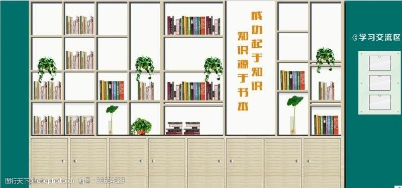 书本造型书架展示墙