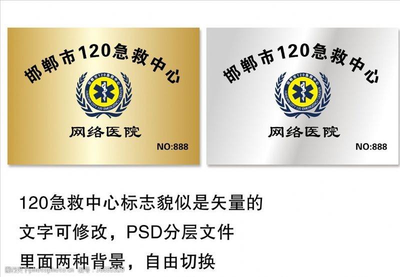 120dpi120急救中心鈦金牌