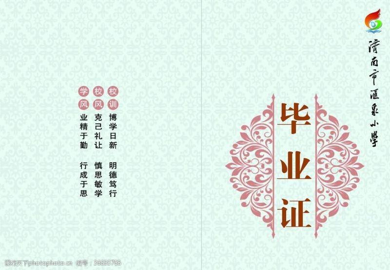 300dpi畢業證封皮封皮設計中國風封