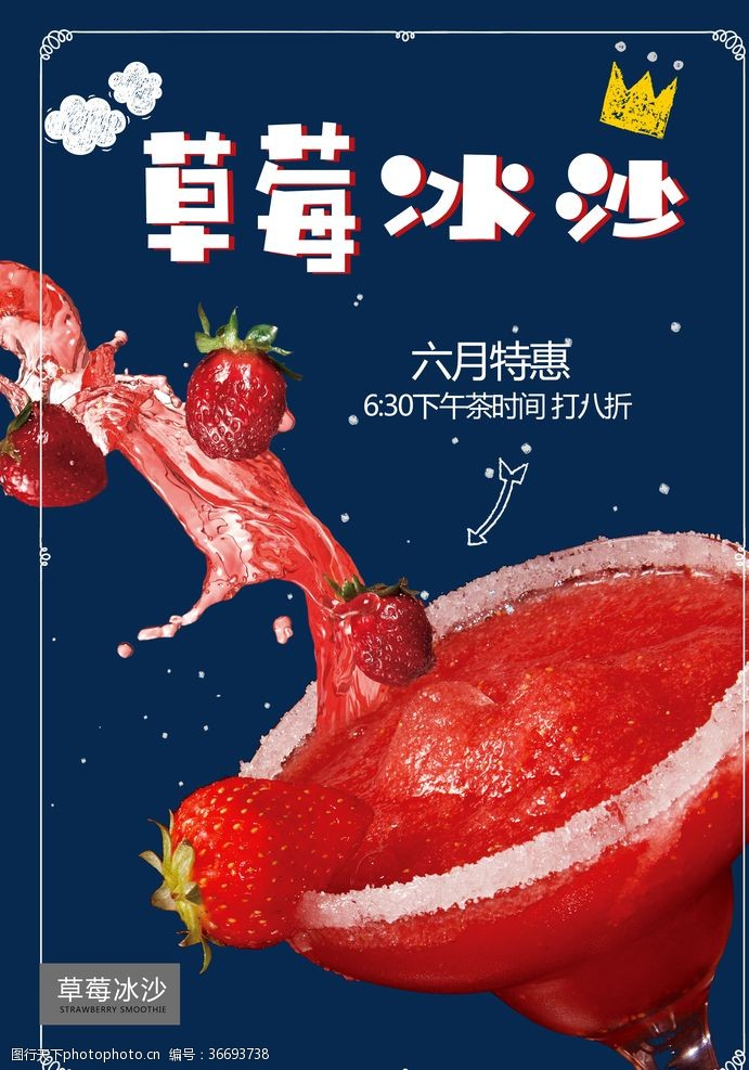 300dpi草莓冰沙海報