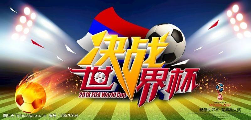 培訓班決戰世界杯