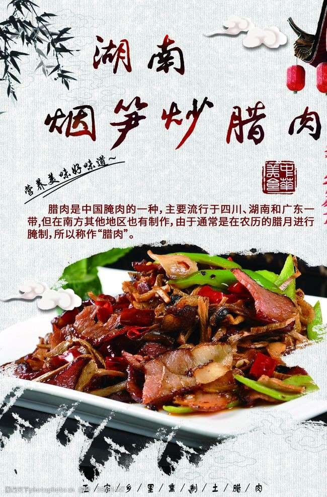 120dpi臘肉