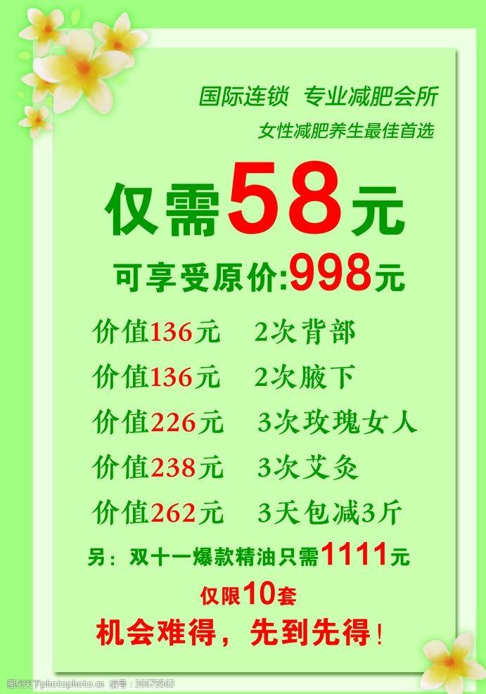 綠色清新減肥價目表