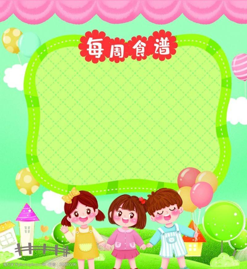 培訓班清新綠色卡通幼兒園供餐每日食譜