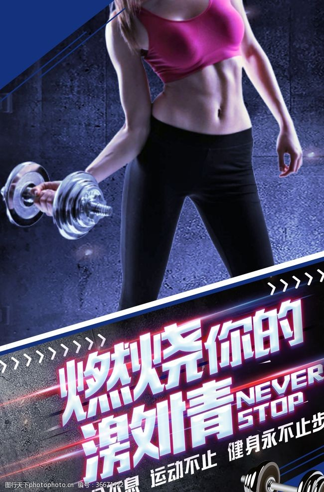 減肥運動健身