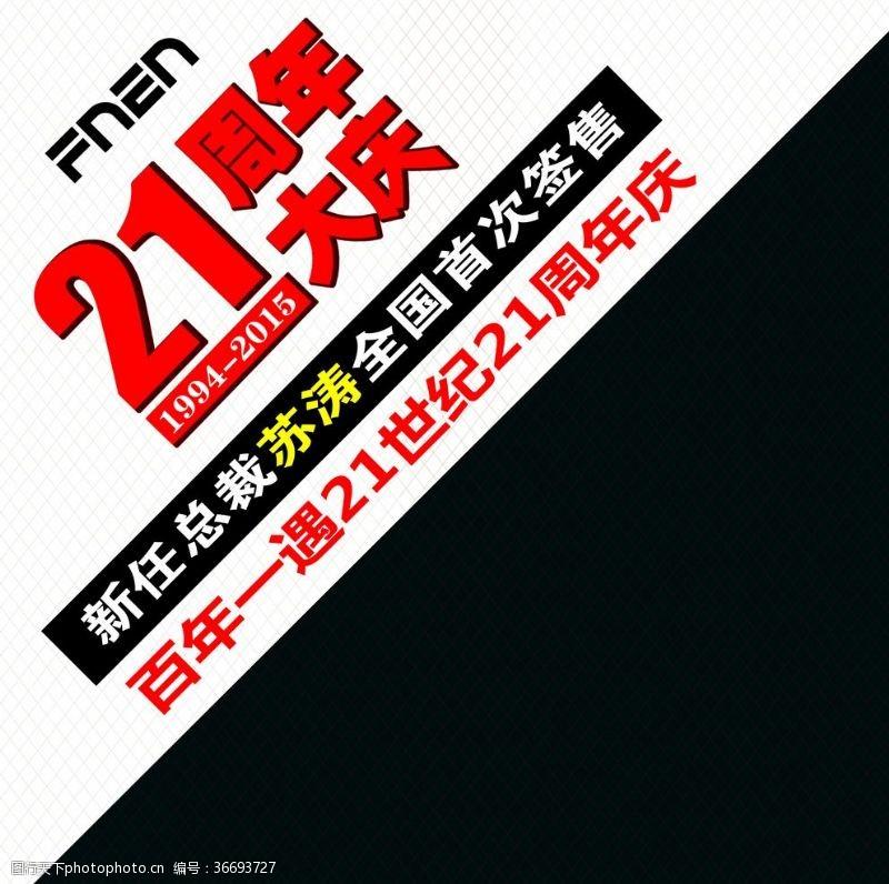 300dpi富林吊旗21周年慶店慶