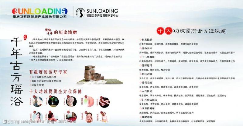 120dpi驕陽蘭多千年古方瑤浴海報